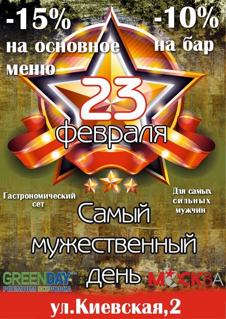 """Ресторан """"Москва"""" приглашает в гости настоящих мужчин!"""