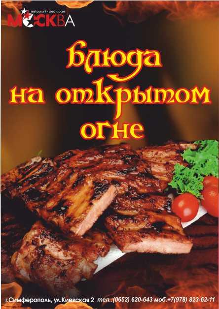 Ресторан «Москва» - Блюда на открытом огне