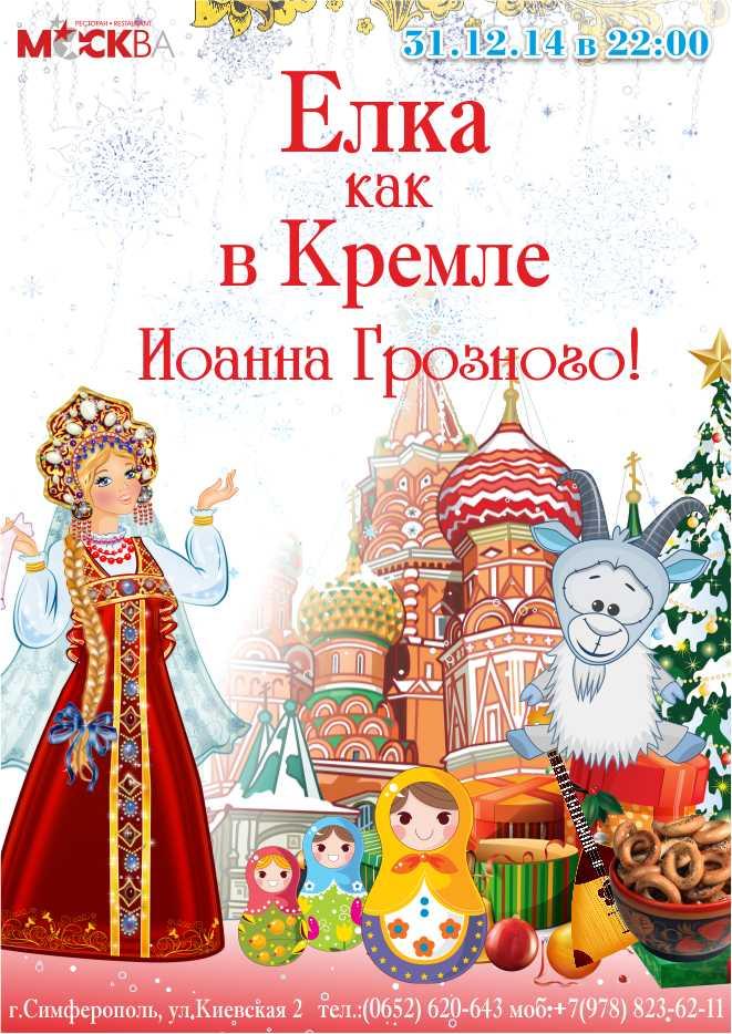 Ресторан «Москва» - Новогоднее разгуляево