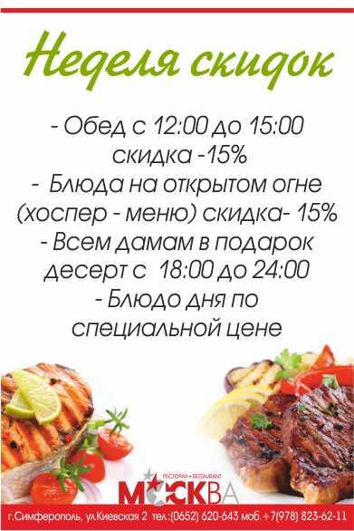 Ресторан «Москва» - Неделя скидок!!!