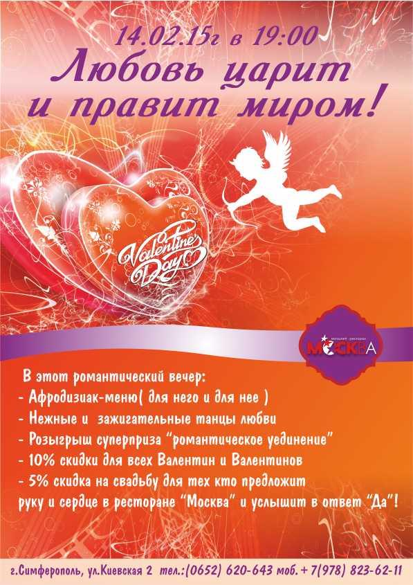 Ресторан «Москва» - С наступающим Днем Влюбленных