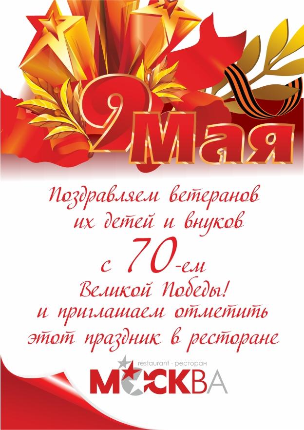 Ресторан «Москва» - День Победы