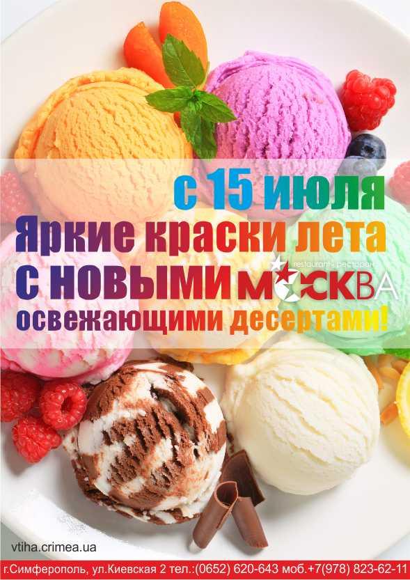 Ресторан «Москва» - Освежающие десерты!!