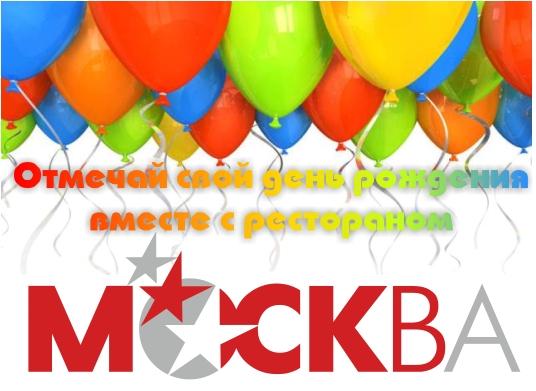 Ресторан «Москва» - День рождения с рестораном «Москва»