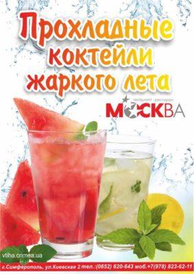 Ресторан «Москва» - Прохладные коктейли жаркого лета!