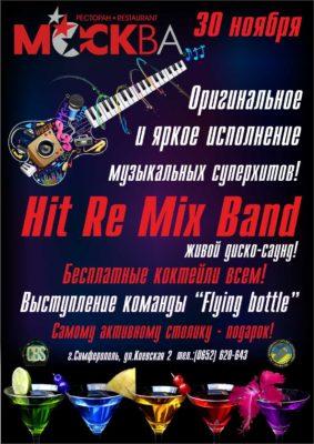 Ресторан «Москва» - Музыкальная суббота