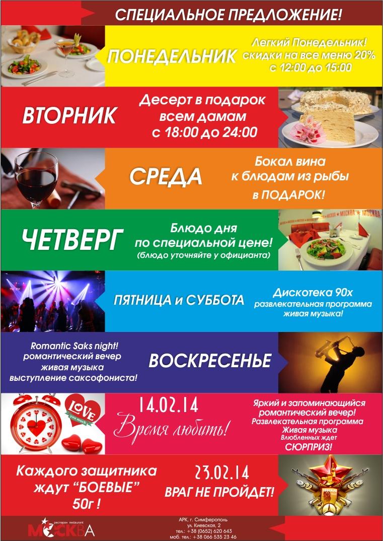 Ресторан «Москва» - Ежедневные СКИДКИ