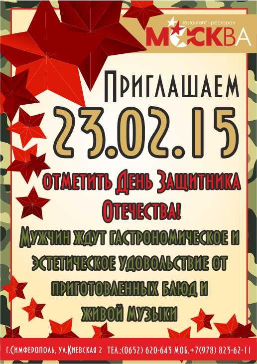 Ресторан «Москва» - День защитника Отечества