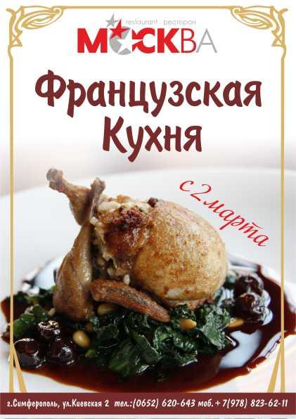 Ресторан «Москва» - Французское меню