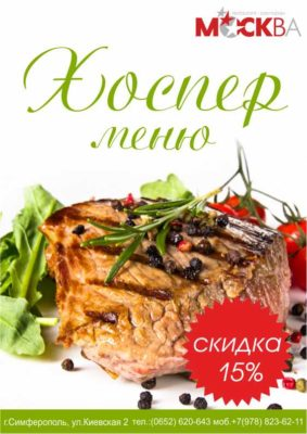 Ресторан «Москва» - Хоспер меню