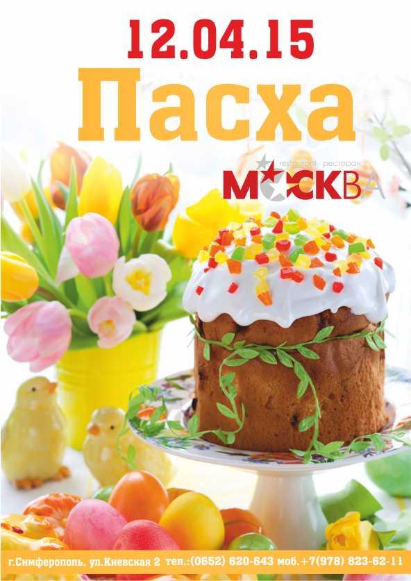 Ресторан «Москва» - Светлый Праздник Пасхи