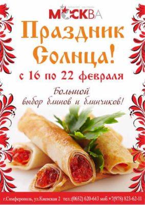Ресторан «Москва» - Масленица