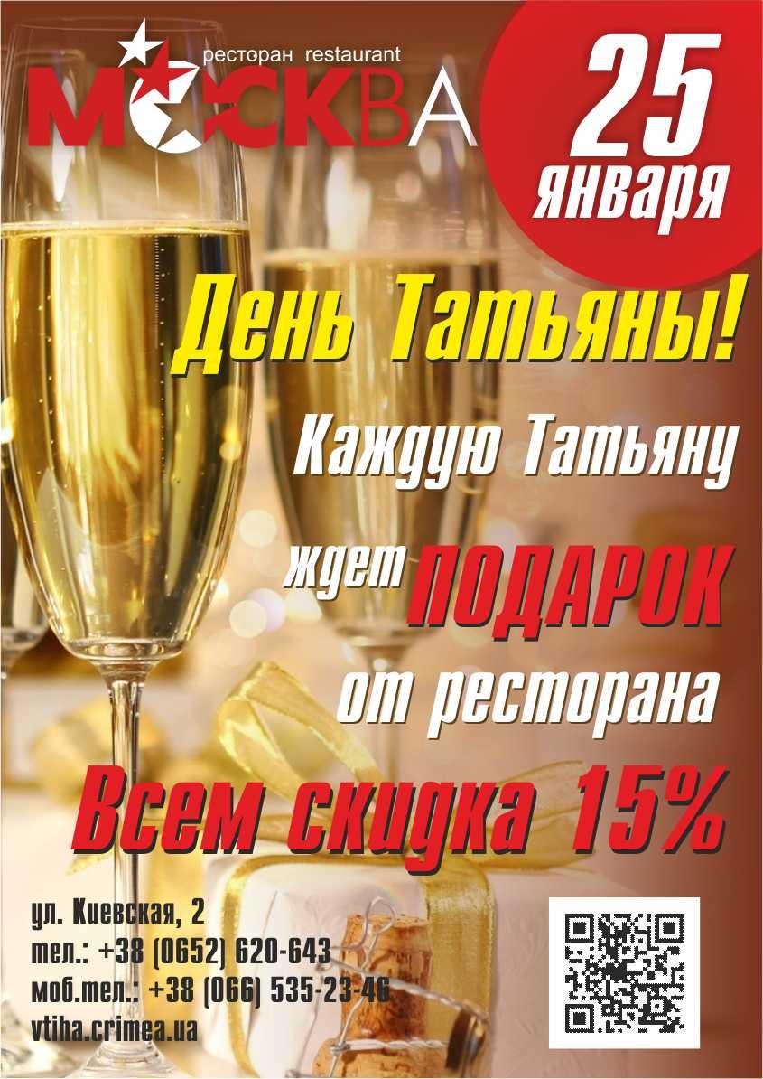 Ресторан «Москва» - Татьянин День