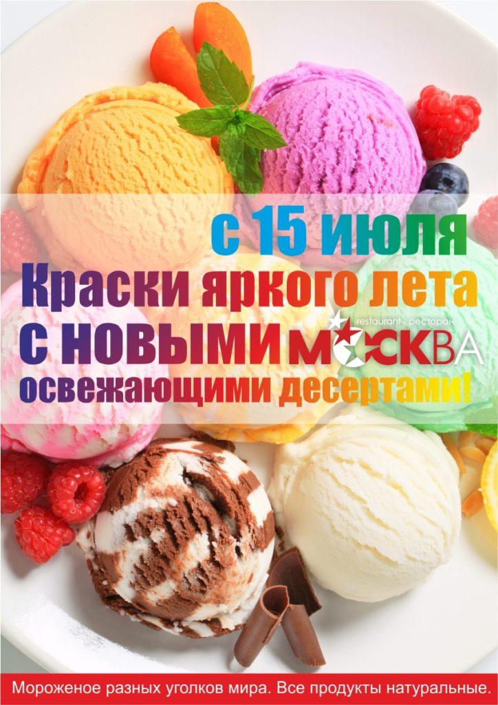 Ресторан «Москва» - Краски яркого лета