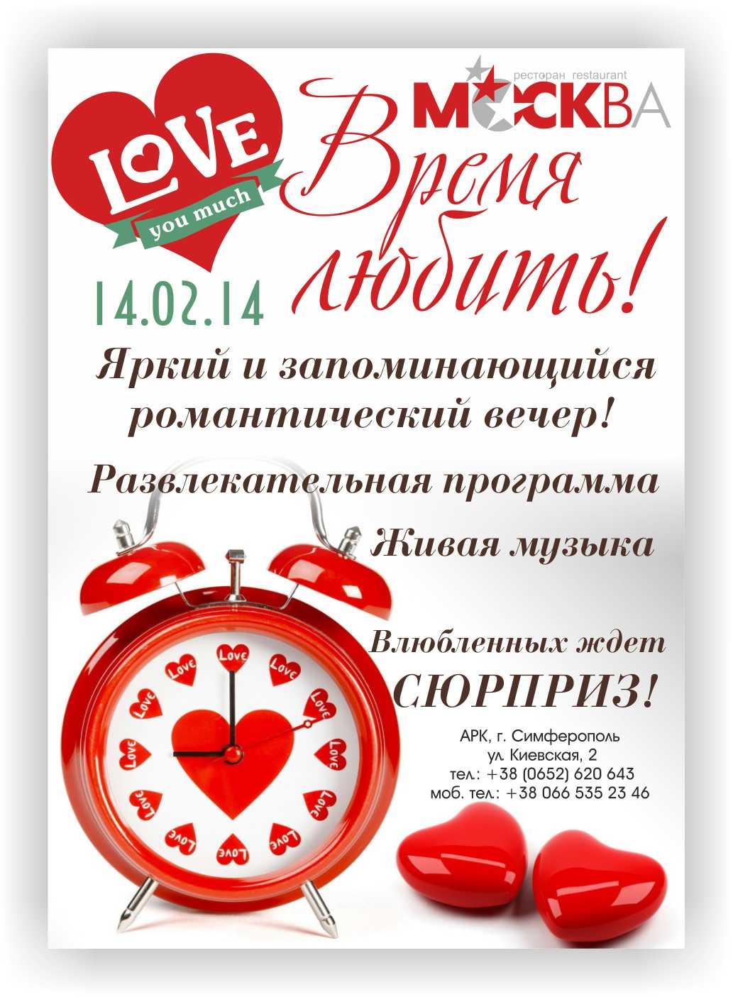 Ресторан «Москва» - День всех Влюбленных
