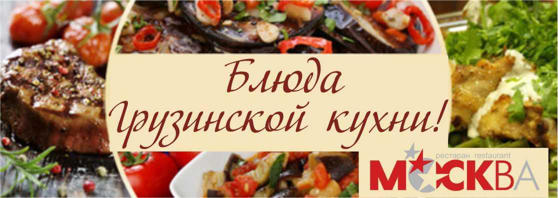 Ресторан «Москва» - Блюда грузинской кухни