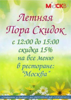 Ресторан «Москва» - Летняя пора скидок