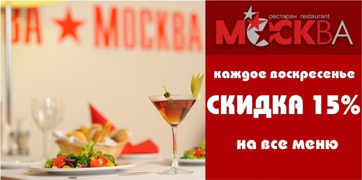 Ресторан «Москва» - Воскресные скидки