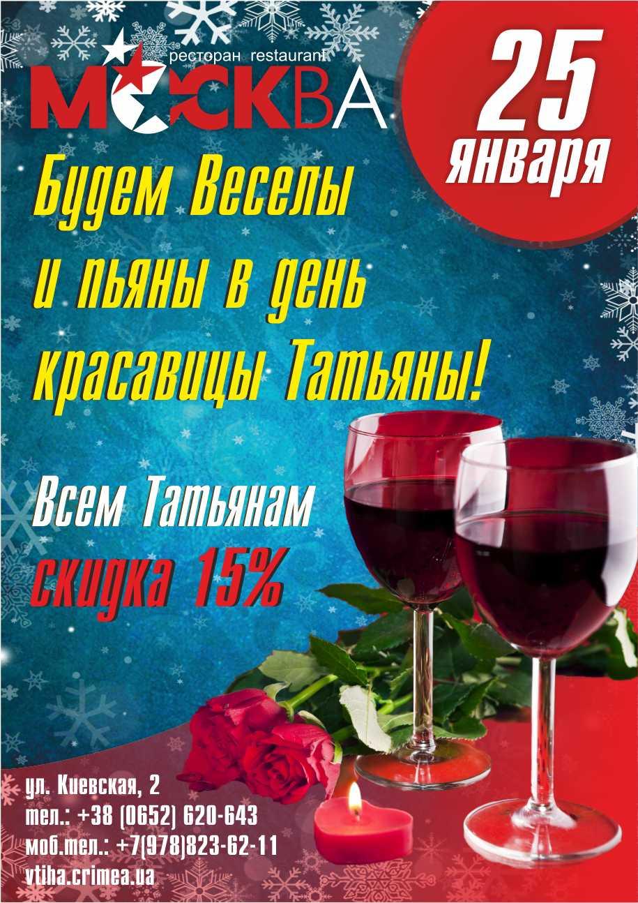 Ресторан «Москва» - всем Татьянам скидка 15%