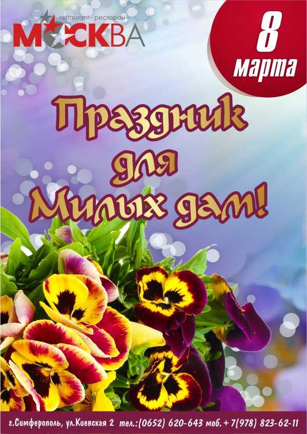 Ресторан «Москва» - Праздник для милых дам