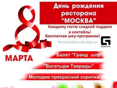 """Международный женский день и День рождения ресторана """"Москва"""""""