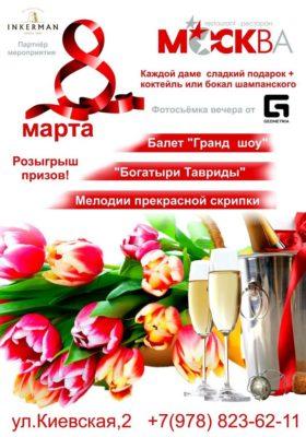 Приглашаем прекрасных дам провести вместе 8 марта