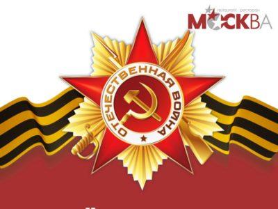 Ресторан «Москва»