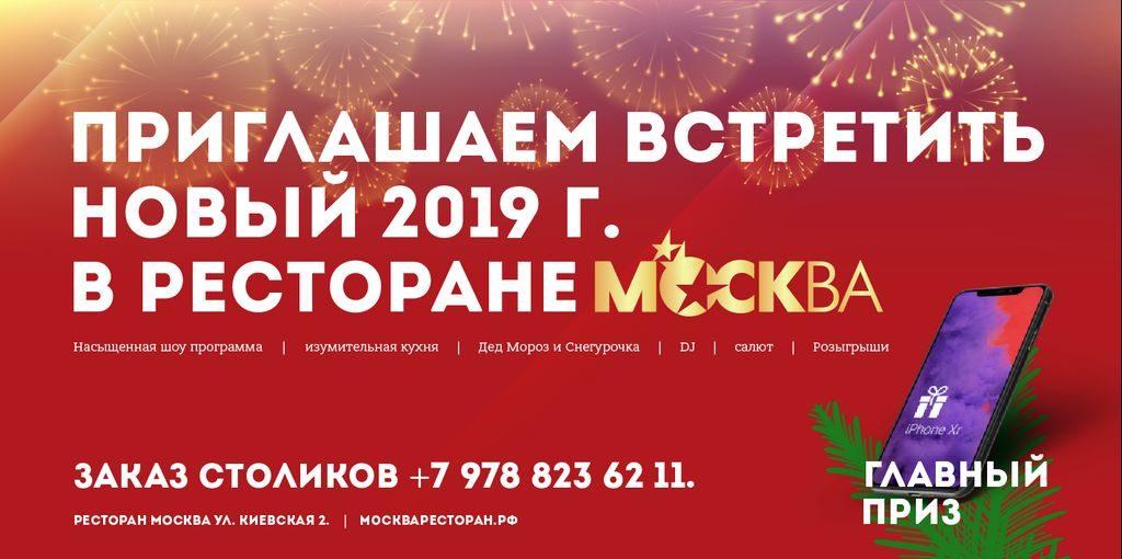 Новый 2019г. в ресторане «Москва»