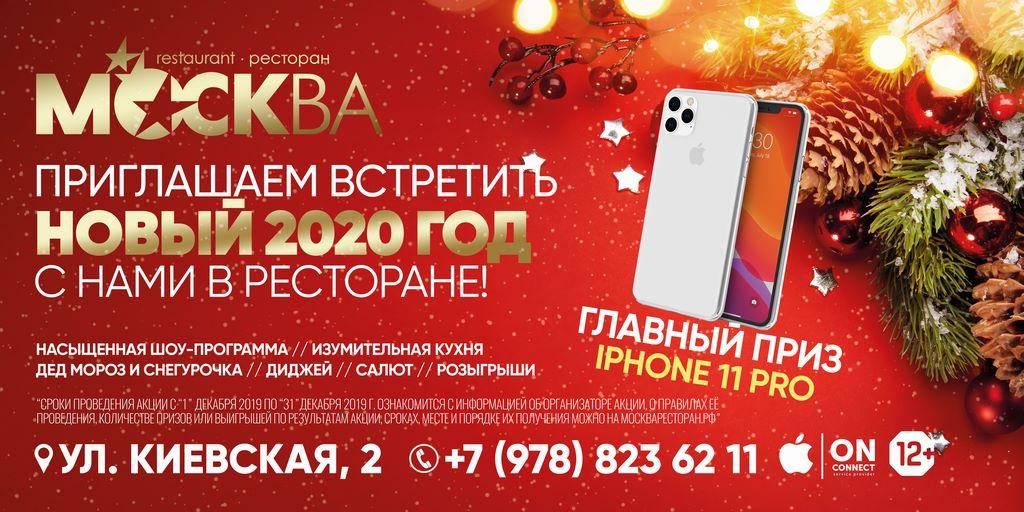 Приглашаем встретить Новый год с нами в ресторане!